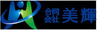 美輝は軽貨物運送のプロフェッショナル集団です。リピート率の高さが自慢です。